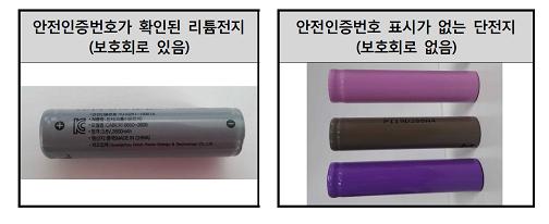 휴대용 선풍기에 사용된 안전인증번호 표시가 없는 단전지(보호회로 없음) 사진