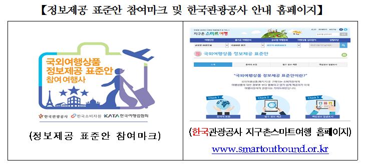 정보제공 표준안 참여마크 및 한국관광공사 안내 홈페이지 이미지 안내