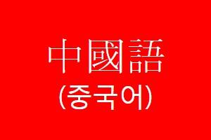 파이어로보1화(중국어)