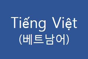 파이어로보3화(베트남어)