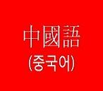 파이어로보5화(중국어)