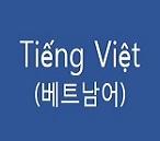 파이어로보5화(베트남어)