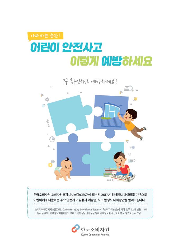 어린이안전사고예방가이드