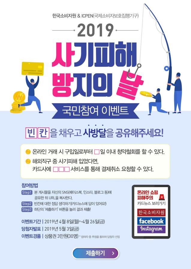 한국소비자원과 ICPEN(국제소비자보호집행기구) 공동 2019년 사기피해 방지의 달 국민참여 이벤트