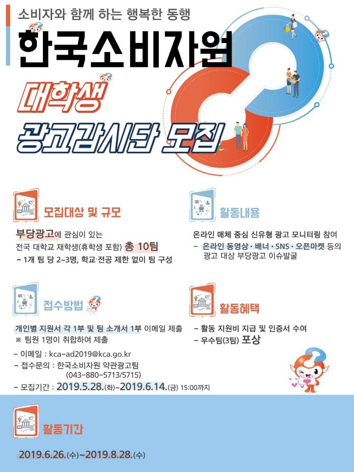 2019년 한국소비자원 대학생 광고감시단 모집 포스터