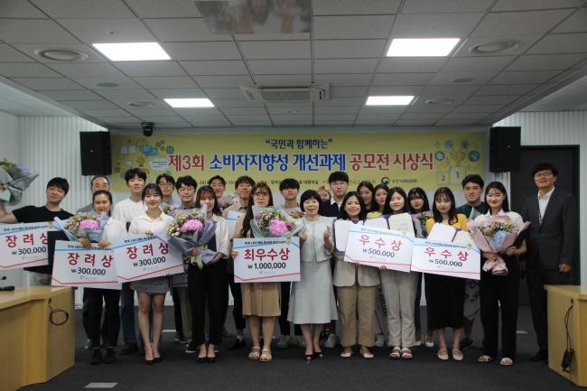 제3회 소비자지향성 개선과제 공모전 수상자 사진