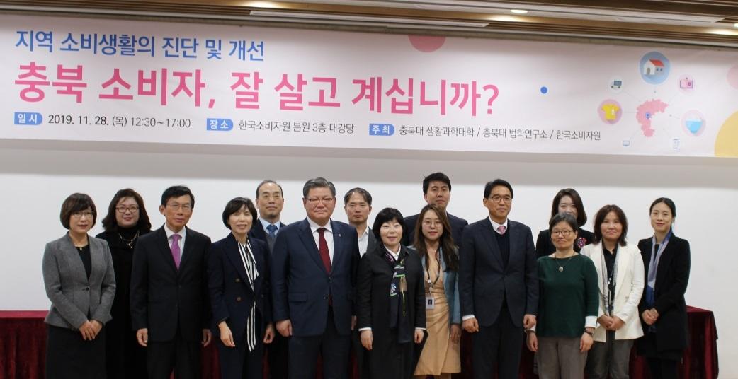 소비자원 충북대 지역 소비자 정책 포럼 개최