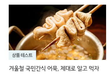 겨울철 국민간식 어묵, 제대로 알고 먹자