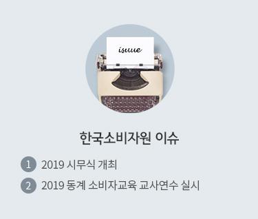 한국소비자원 이슈