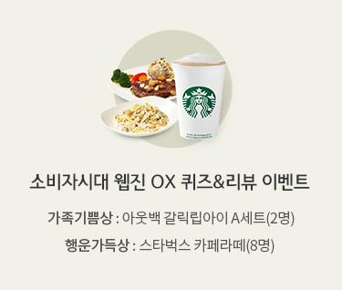 소비자시대 웹진 OX 퀴즈&리뷰 이벤트